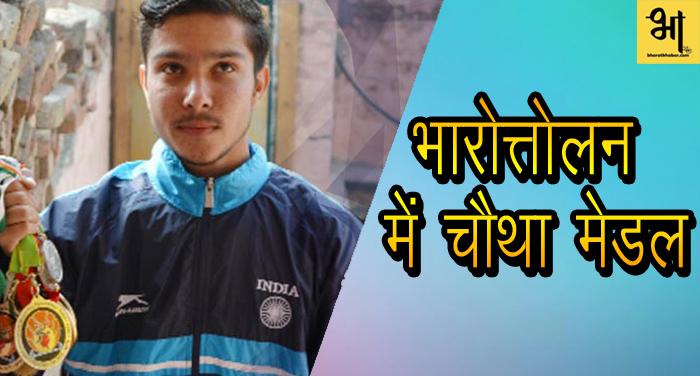 6 कॉमनवेल्थ: भारत को मिला चौथा पदक, दीपक ने वेटलिफ्टिंग में जीता कांस्य