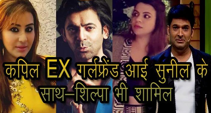 कपिल Ex गर्लफ्रेंड आई सुनील के साथ-शिल्पा भी शामिल