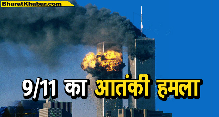 9/11 का वो काला दिन, जब आतंकियों के हमले से थर्रा उठा था पूरा अमेरिका