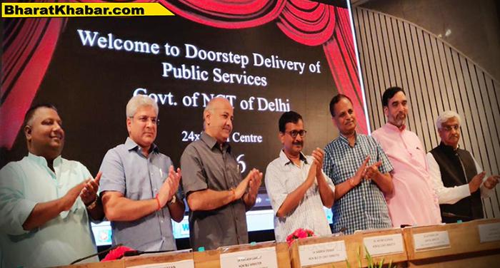 जानिए क्या है दिल्ली सरकार की डोर स्टेप डिलीवरी योजना ? कैसे घर-घर तक पहुंचेंगी सेवाएं