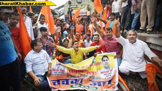 SC-ST एक्ट के खिलाफ सवर्णों का भारत बंद आज, MP के कई जिलों में धारा 144 लागू