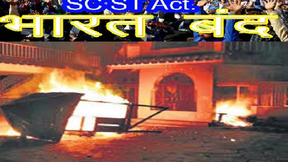 भारत बंद-जलाया गया विधायकों का घर-हजार लोग हिरासत में