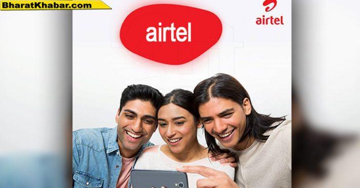 एयरटेल ने 97 रुपये का कॉम्बो प्रीपेड प्लान उतारा, यूजर्स को फ्री कॉलिंग के साथ मिलेगा फ्री डाटा