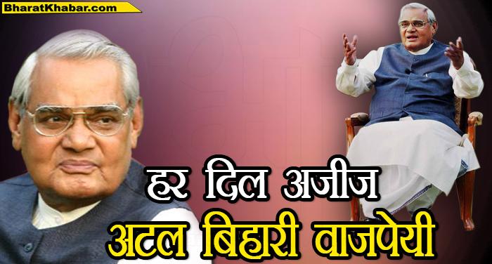 atal bihari 1 देश के पूर्व प्रधानमंत्री अटल बिहारी वाजपेयी के व्यक्तित्व के आगे झुकता था विपक्ष