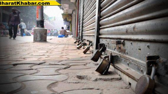 वॉलमार्ट-फ्लिपकार्ट डील के खिलाफ देश भर के कारोबारियों ने आज भारत बंद का किया एलान