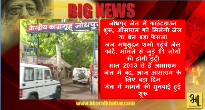 Live-आसाराम पर बड़ी खबर जोधपुर से