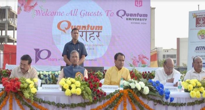 सीएम रावत ने किया क्वांटम विश्वविद्यालय, रुड़की के वार्षिकोत्सव के अवसर पर कार्यक्रम आयोजित