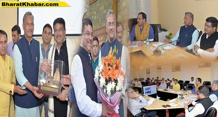 cm rawat 3 4 मुख्यमंत्री आवास में सीएम रावत ने केंद्रीय मंत्री धर्मेंद्र प्रधान ने उत्तराखण्ड में कौशल विकास की समीक्षा की