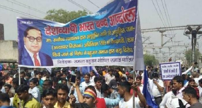 dehradun देहरादून में दलित संगठनों ने जुलूस निकालकर किया प्रदर्शन
