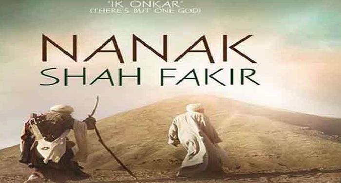 विवादित फिल्म 'नानक शाह फकीर' मान्यता रद्द करवाने के लिए डीसी को ज्ञापन सौंपा