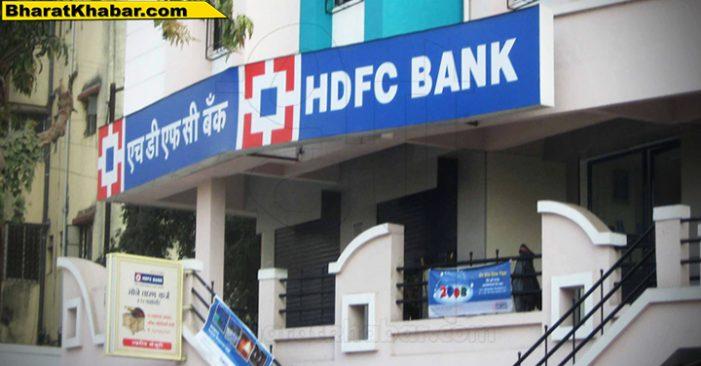 HDFC बैंक ने नियमों का अनुपालन नहीं करने को लेकर ग्राहकों को ई-मेल और व्हॉट्सएप के जरिए नोटिस भेजे