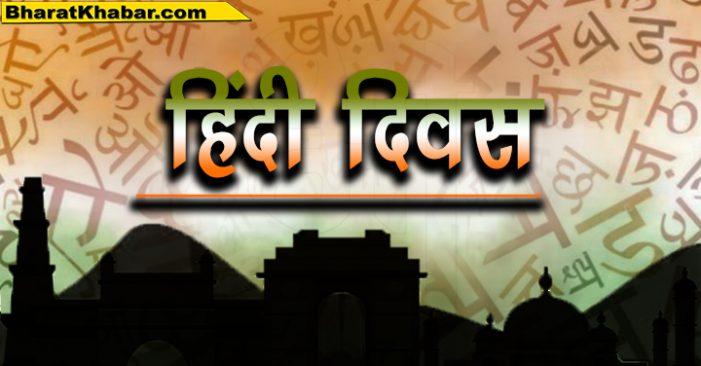 हिंदी दिवस: इसलिए 14 सितंबर को ही मनाया जाता है हिंदी दिवस, ये है वजह