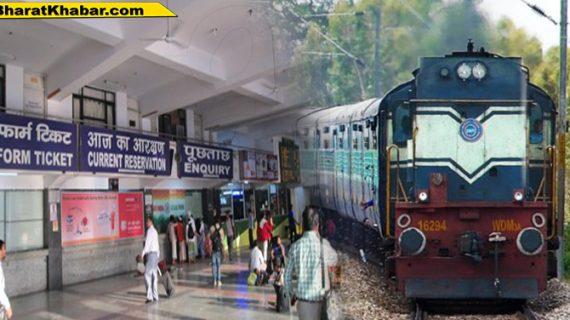 रेल यात्रियों के लिए खुशखबरी, टिकट वेटिंग में होने के बाद भी कर सकते हैं यात्रा
