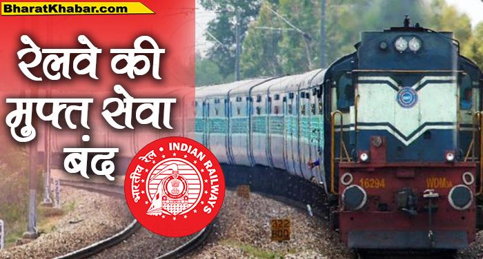 रेलवे का बड़ा एलान, यात्रियों को अब नहीं मिलेगी ये फ्री सेवा