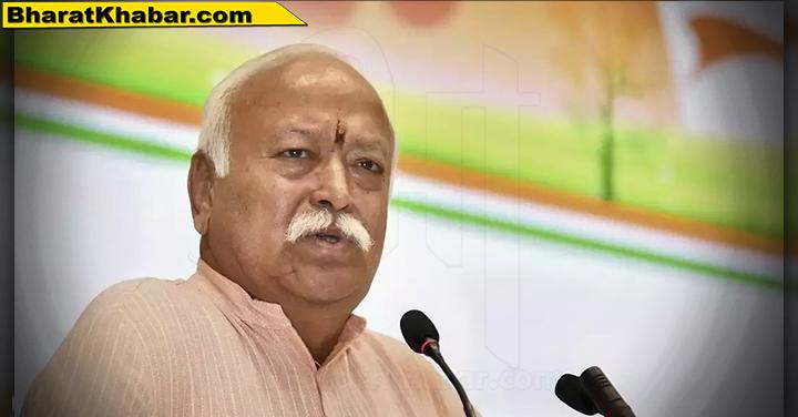 mohan bhagwat 3 भूमि पूजन के बाद संघ प्रमुख को आयी लालकृष्ण आडवाणी की याद, बताया क्यों कार्यक्रम में नहीं हुए शामिल..