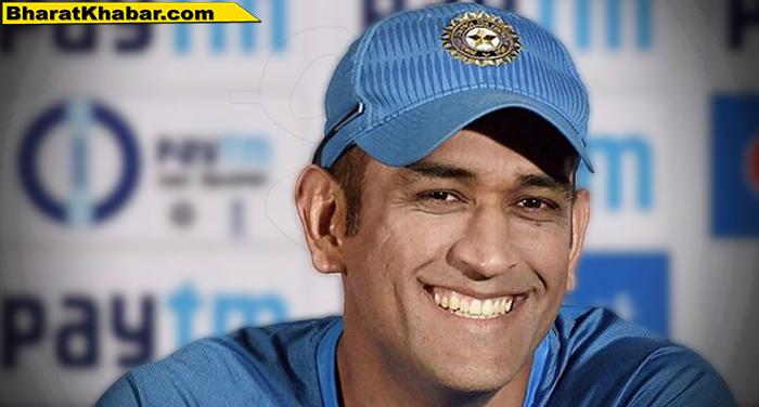 ms dhoni पूर्व कप्तान महेंद्र सिंह धोनी ने जीता फैंस का दिल, नहीं लेगें मेंटर की फीस