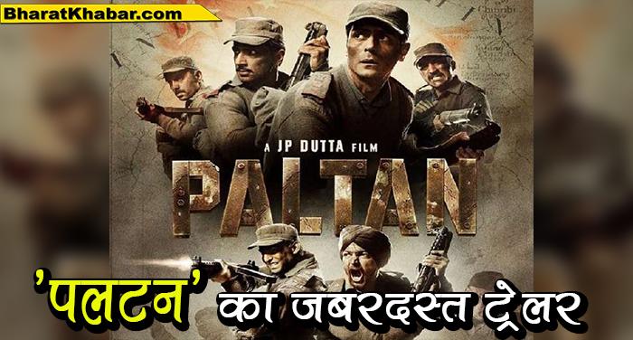 paltan 'बॉर्डर' की याद दिलाने आ रही है फिल्म पलटन, ट्रेलर हुआ रिलीज