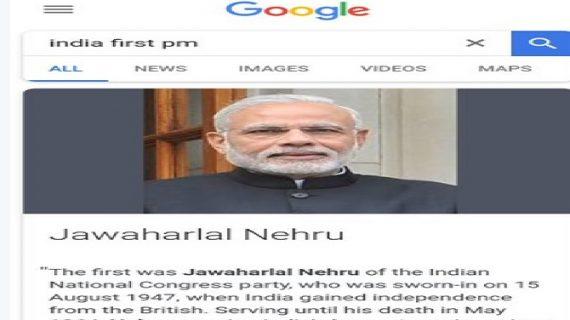 आखिर क्यों देश के पहले पीएम सर्च करने पर मोदी की तस्वीर दिखा रहा गूगल