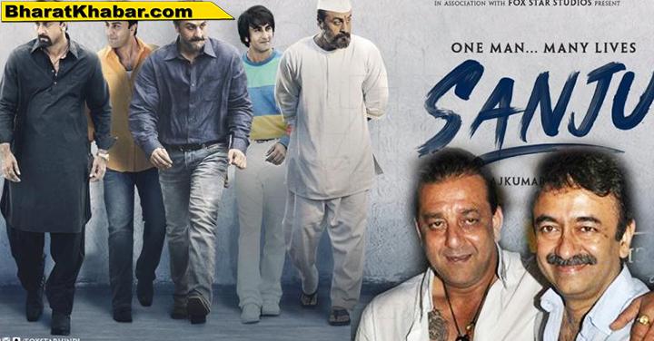 sanju संजय दत्त की बायोपिक 'संजू' को लेकर राजकुमार हिरानी ने किया ये बड़ा खुलासा