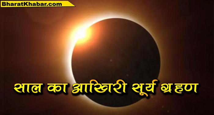 सूर्य ग्रहण 2018: 11 अगस्त को पड़ने जा रहा है साल का आखिरी  सूर्य ग्रहण, डालेगा असर