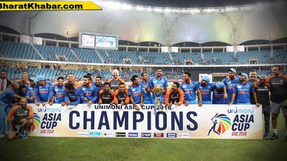 जानिए भारत ने कब-कब जीता एशिया का खिताब, यह टीम कभी नहीं जीत सकी खिताब