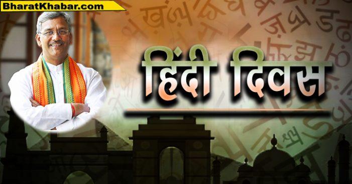 मुख्यमंत्री त्रिवेन्द्र सिंह रावत ने प्रदेशवासियों को हिन्दी दिवस की शुभकामनाएं दी