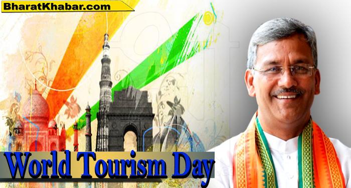मुख्यमंत्री त्रिवेन्द्र सिंह रावत ने विश्व पर्यटन दिवस के अवसर पर प्रदेशवासियों को शुभकामनाएं दी