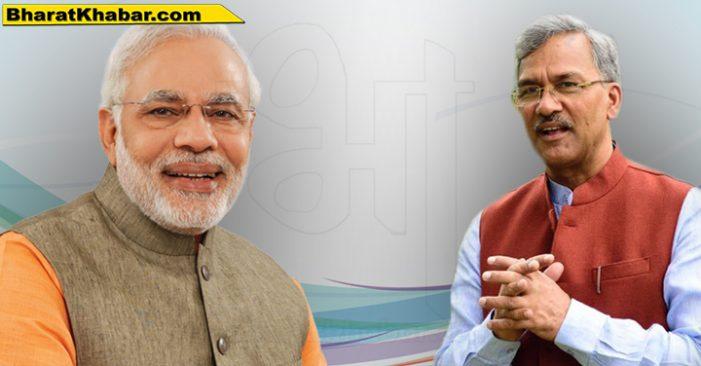 सीएम रावत ने प्रधानमंत्री नरेन्द्र मोदी को उनके जन्मदिन की हार्दिक बधाई दी