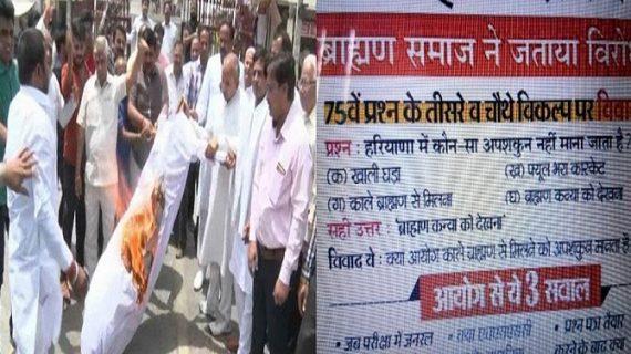 ब्राह्मण समाज ने फूंका सीएम खट्टर का पुतला, प्रश्न पत्र के सवाल से नाराज