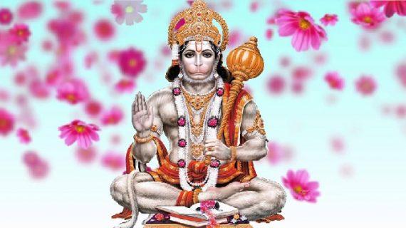 रोज पूजा करते समय लें हनुमान जी के ये 12 नाम, 10 दिशाओं में होगी रक्षा