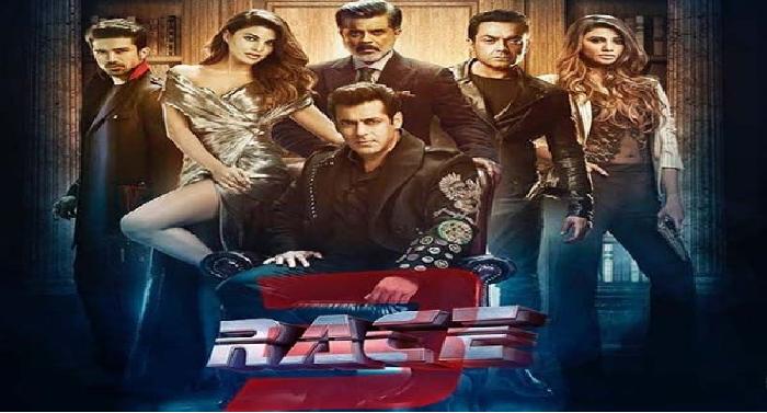 सलमान खान की फिल्म रेस-3 का ट्रेलर रिलीज, सलमान ने कहा..