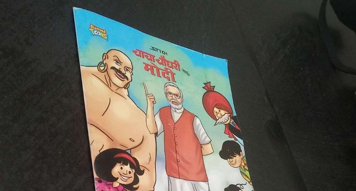 chacha chaudhary अब चाचा चौधरी, मोदी के साथ बच्चों को देंगे सरकारी योजनाओं का ज्ञान, विपक्ष ने केंद्र पर शिक्षा में राजनीति करने का लगाया आरोप