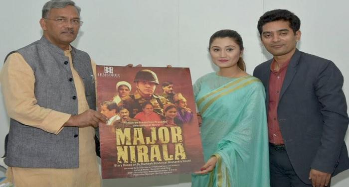 सीएम रावत ने की मुख्यमंत्री आवास पर किया 'मेजर निराला' को पोस्टर का विममोचन