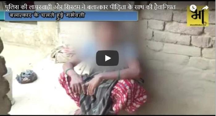 देखें वीडियो- पुलिस की लापरवाही और सिस्टम ने बलात्कार पीड़िता के साथ की हैवानियत