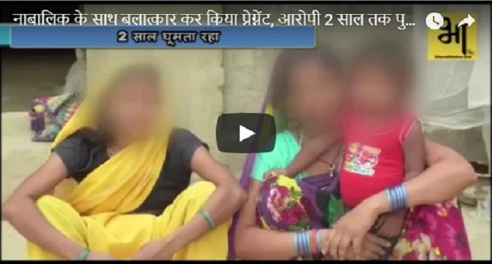 देखें वीडियो- नाबालिग के साथ बलात्कार कर किया प्रेग्नेंट, आरोपी 2 साल तक पुलिस की पहुंच से रहा दूर