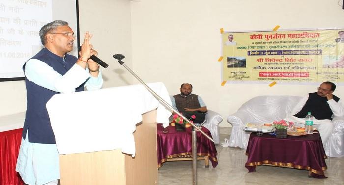जन सहभागिता से ही होगा नदियों का पुनर्जीवन: मुख्यमंत्री त्रिवेन्द्र सिंह रावत