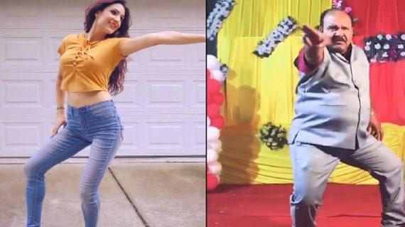 'डांसर अंकल' के डांस मूव्स की कायल हुई ये विदेशी लड़की, साथ में पोस्ट की वीडियो