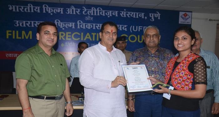 dehradun 3 फिल्म एपिीसियेशन कोर्स का विधान सभा अध्यक्ष प्रेमचन्द्र अग्रवाल की उपस्थिति में समापन हुआ