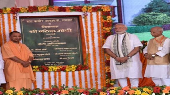 PM मोदी ने मगहर जाकर कबीर अकादमी का किया शिलान्यास