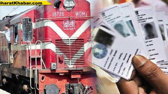 अब सफर में पहचान पत्र खो जाने पर न हो परेशान, रेलवे ने तैयार किया प्लान