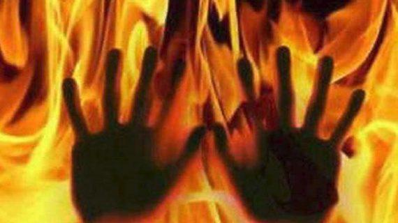 दहेज के लिए एक और बेटी को उतारा मौत के घाट, नव विवाहिता को जिन्दा जलाया