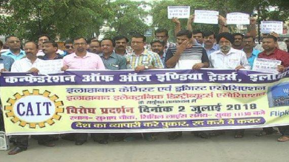 गुस्साए व्यापारियों ने किया वालमार्ट के खिलाफ विरोध प्रदर्शन, मोदी सरकार के खिलाफ की नारेबाजी