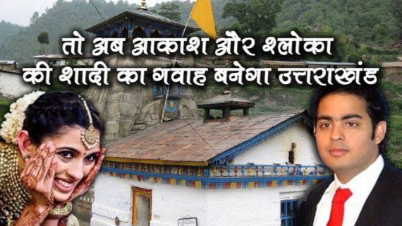 उत्तराखंड आ रहा अंबानी परिवार, शिव पार्वती के इस मंदिर में होगी शादी, जाने क्या है मान्यता