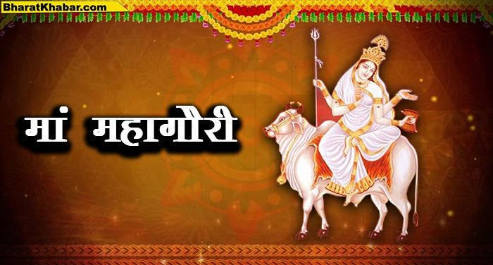 अष्टमी स्पेशलःनवरात्रि के 8वें दिन होती है मां महागौरी की पूजा,कन्या पूजन से घर में होगी शांति