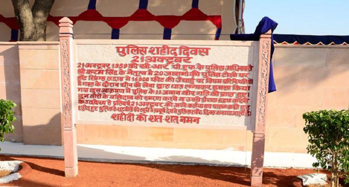 राजस्थानःपुलिस अकादमी के शहीद स्मारक पर कल पुलिस के अमर शहीदों को दी जाएगी श्रद्धांजलि