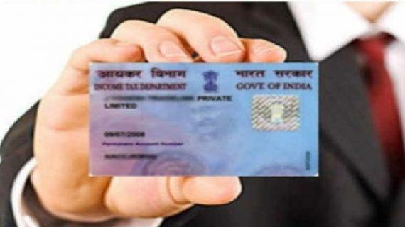 चुनाव आयोग को 194 नेताओं ने दी पैन कार्ड की गलत जानकारी