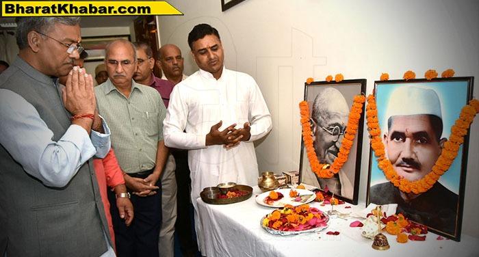 सीएम रावत ने राष्ट्रपिता महात्मा गांधी और लालबहादुर शास्त्री जी भावपूर्ण स्मरण कर श्रद्धांजलि अर्पित की