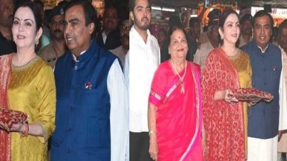 अंबानी फैमिली बेटी की शादी का पहला कार्ड लेकर पहुंचे मुंबई के सिद्धी विनायक मंदिर