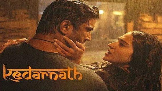 आखिरकार लंबे इंतजार के बाद सारा अली खान की डेब्यू फिल्म केदारनाथ का टीजर रिलीज हो ही गया