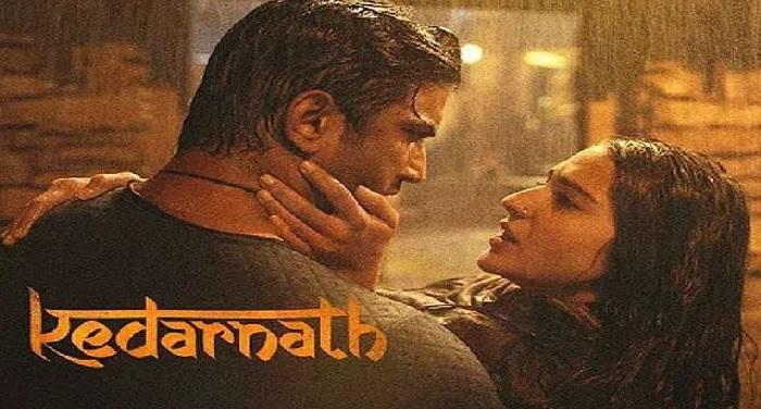 kedarnath आखिरकार लंबे इंतजार के बाद सारा अली खान की डेब्यू फिल्म केदारनाथ का टीजर रिलीज हो ही गया